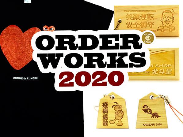 ORDER WORKS 2020