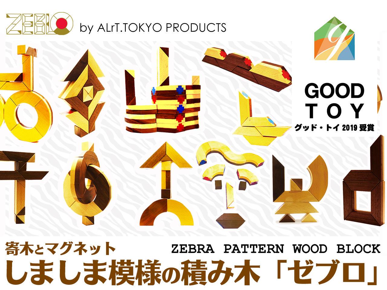 http://alrt.tokyo/news/ZEBLO_TOP_goodtoy.jpg