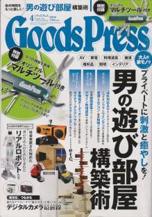 goodspress2013_03_cover.jpg