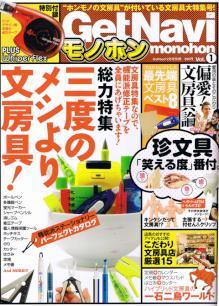 monohon.jpg
