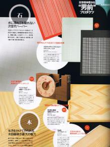 odoroki_page_s.jpeg.jpg