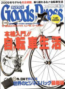 goodspress10.jpg