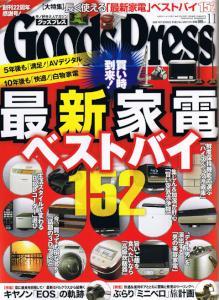 goodspress201010.jpeg