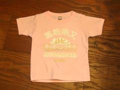shiba2016_pink_baby.jpg