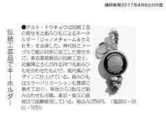 繊研新聞2017年4月6日付(19683号)9面.jpg