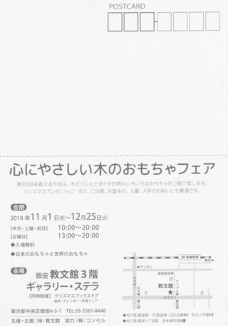 木のおもちゃフェア裏.jpg
