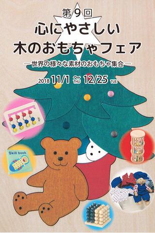 木のおもちゃフェア表.jpg
