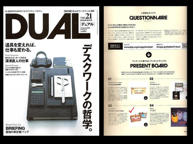 dual2009_08.jpg