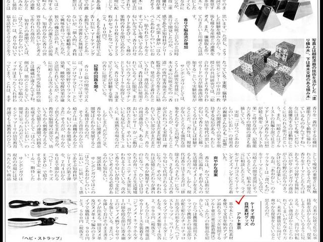 fashonzakka_2012_07.jpg