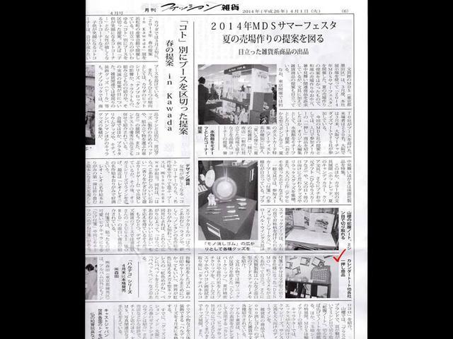 fashonzakka_2014_07.jpg