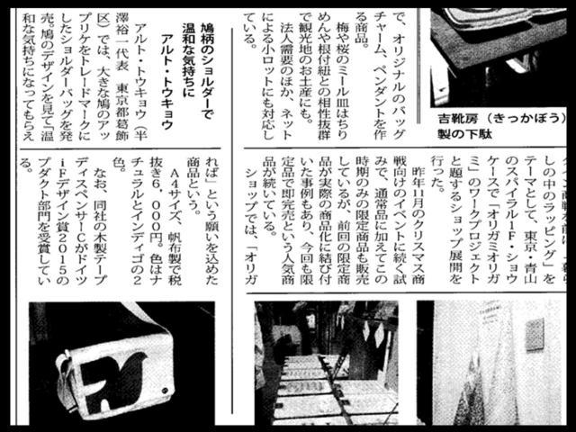 fashonzakka_2015_04.jpg