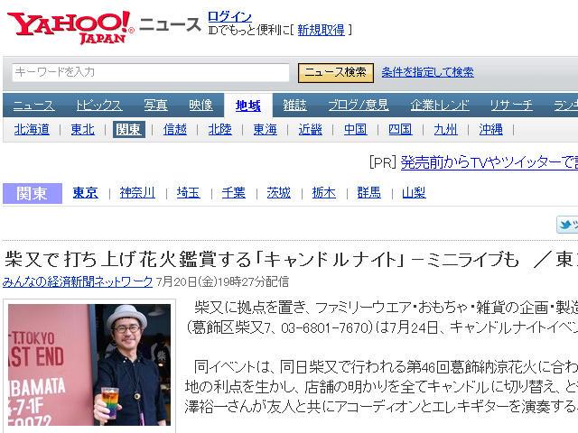 katsukei_hanabi.jpg