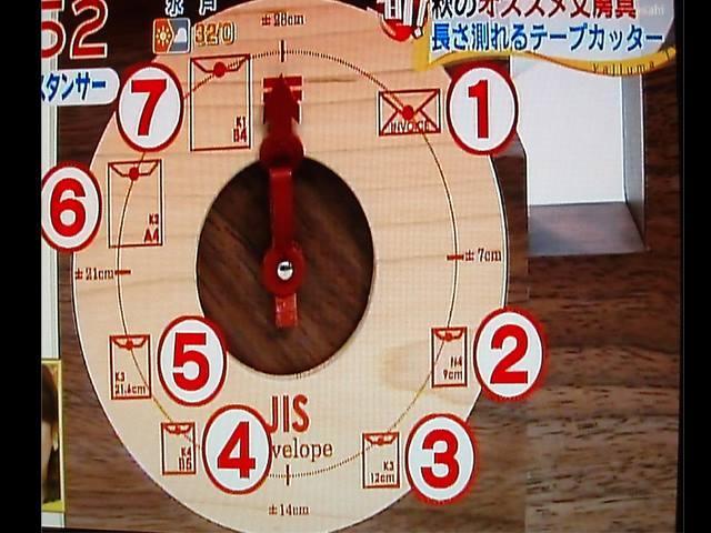 yajiuma2012.jpg