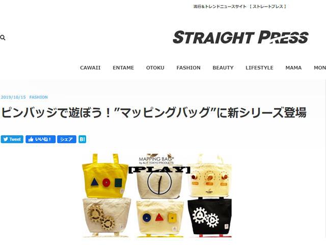 straightpress.jpg