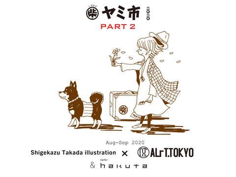 takada_collabo_image.jpg