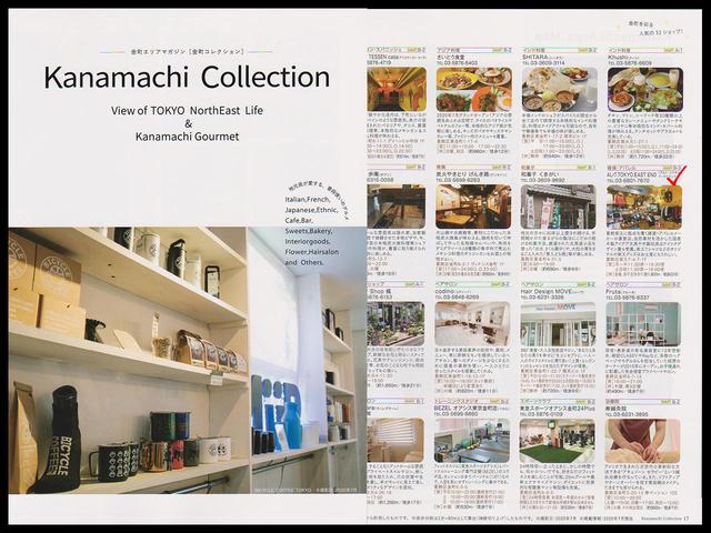 kanamachi_collection.jpg