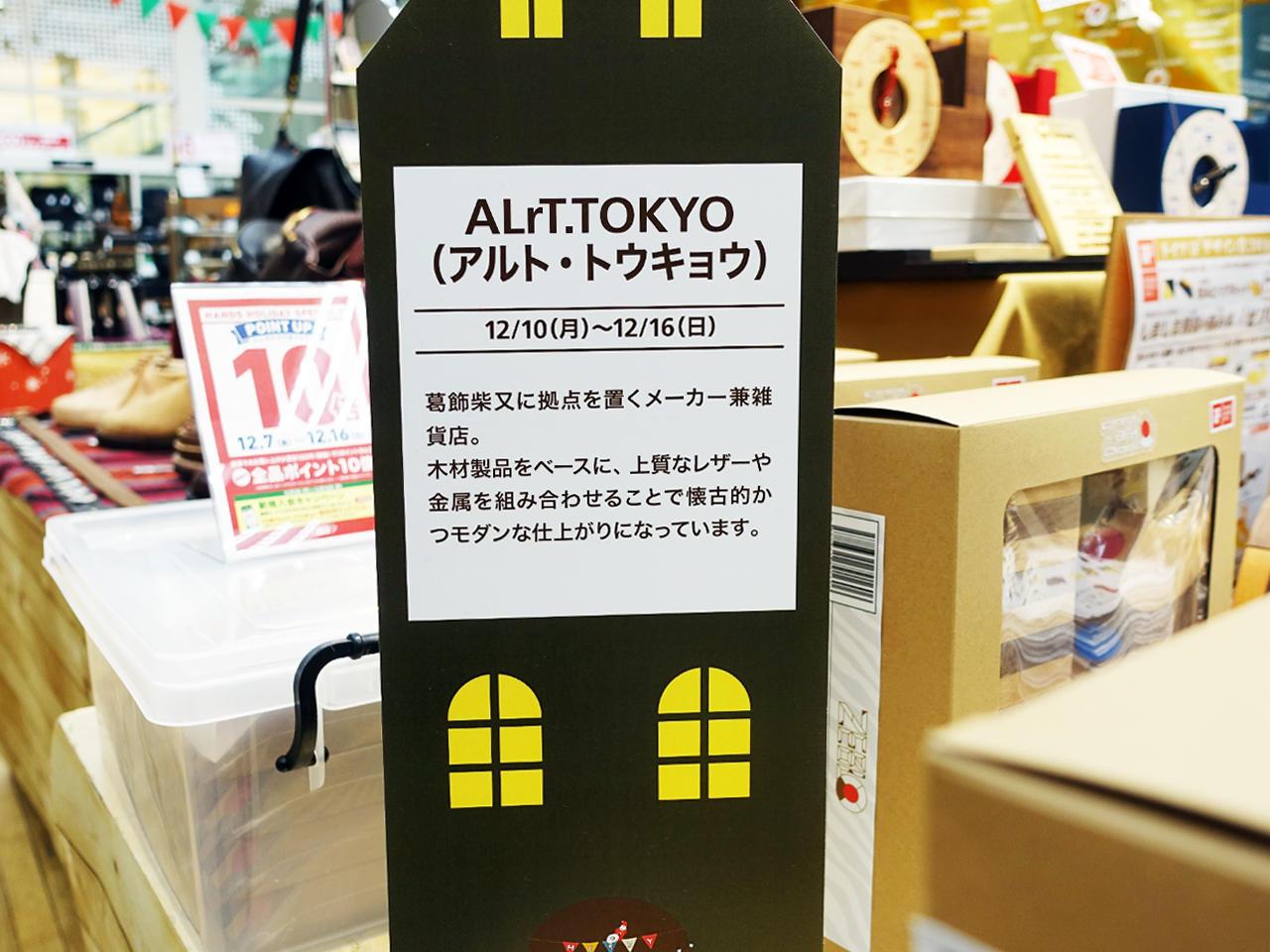 http://alrt.tokyo/news/handsshinjuku2.jpg